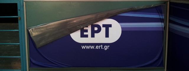 Νέο κρούσμα – Σε κλοιό σκληρής λογοκρισίας η ΕΡΤ: Έκοψαν τη σύνδεση με Λέσβο στο Δελτίο των 3:00