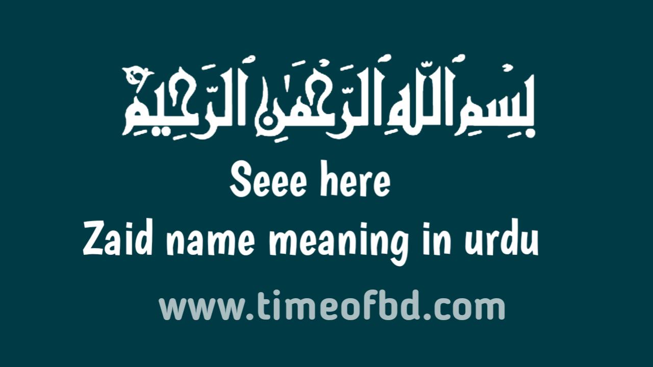 Zaid name meaning in urdu, زید نام کا مطلب اردو میں ہے