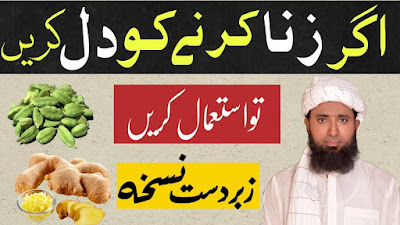 Apni Shawat Ko Control Karne Ka Tariqa ! zina se bachne ka tarika ! Musht Zani Ka Ilaj In Urdu ! شہوت کنٹرول کرنےکاطریقہ