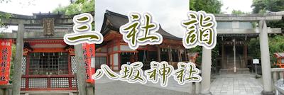 八坂神社・三社詣