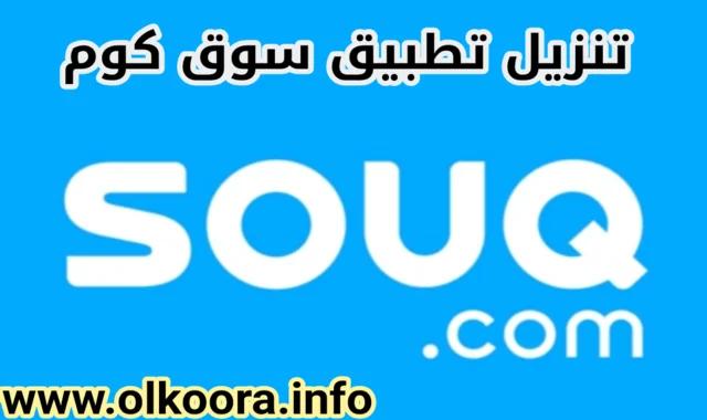 تحميل تطبيق سوق كوم Souq للأندرويد و للأيفون للتسوق من الأنترنت