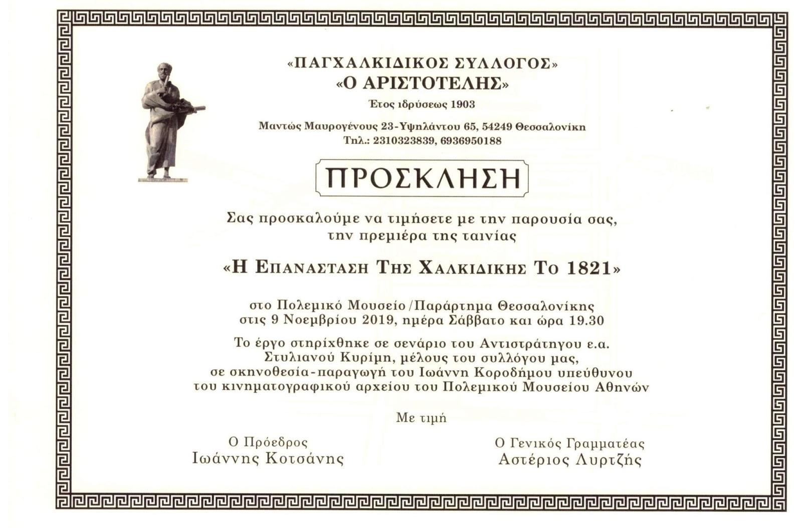 ΠΡΟΒΟΛΗ ΤΑΙΝΙΑΣ ΓΙΑ ΤΗΝ ΕΠΑΝΑΣΤΑΣΗ ΤΗΣ ΧΑΛΚΙΔΙΚΗΣ ΤΟ 1821.