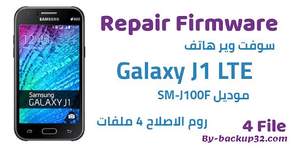 سوفت وير هاتف Galaxy J1 LTE موديل SM-J100F روم الاصلاح 4 ملفات تحميل مباشر