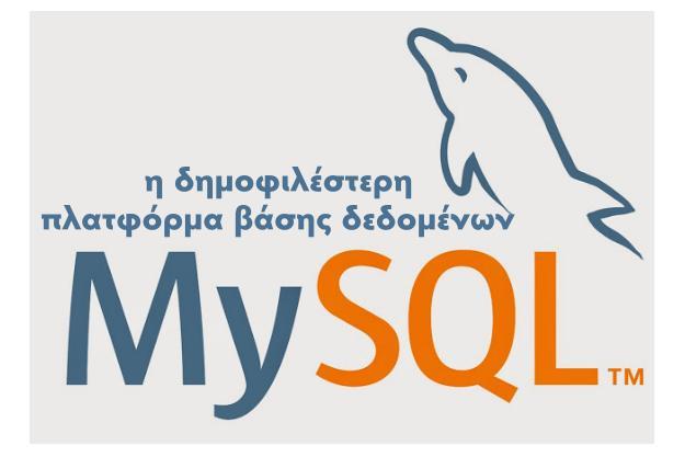 MySQL - Η δημοφιλέστερη βάση δεδομένων στον κόσμο