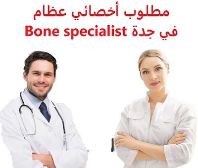 وظائف السعودية مطلوب أخصائي عظام في جدة Bone specialist