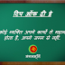 आज की टिप्स | Tip Of the Day: 30 October 2016