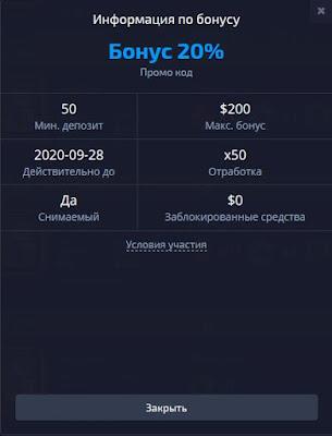 Информация по бонусу