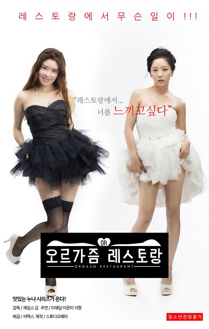 Orgasm Restaurant Full Korea 18+ Adult Movie Online Free