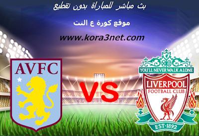 موعد مباراة ليفربول واستون فيلا اليوم 05-07-2020 الدورى الانجليزى