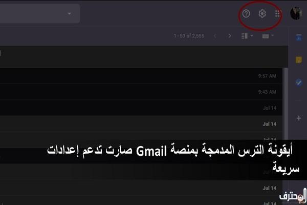 أيقونة الترس المدمجة بمنصة Gmail صارت تدعم الإعدادات السريعة