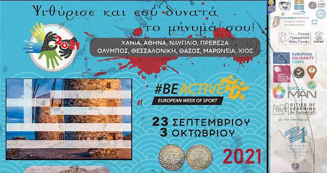 Στο Ναύπλιο στις 2/10 το 9ο Πανελλήνιο Φεστιβάλ Ενταξιακής Κουλτούρας «Κωφοί και ακούοντες εν δράσει»
