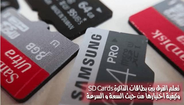 تعلم الفرق بين بطاقات الذاكرة Sd Cards وكيفية اختيارها من