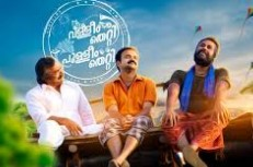 Valleem Thetti Pulleem Thetti 2016 Malayalam Movie Watch Online