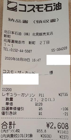 北日本石油株式会社 新町給油所 2020/8/9 のレシート