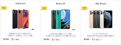 8月第一弾セールにおける1円販売機種