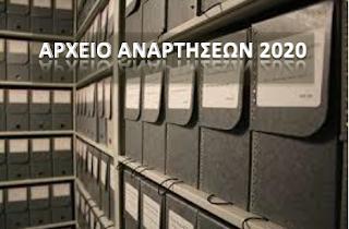 http://www.chiourea.gr/2020/02/2020_3.html
