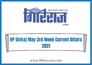 HP Giriraj May 3rd Week Current Affairs 2021 In English