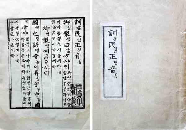 (1) Hunminjongum