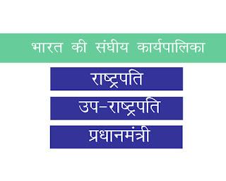 Bharat ki Sanghiya Karyapalika
