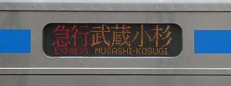 都営三田線 東急目黒線直通 急行 武蔵小杉行き4 都営6300形