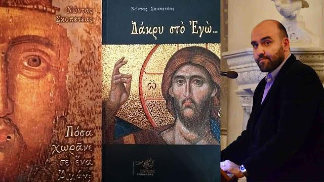 """Παρουσίαση δυο βιβλίων του Νώντα Σκοπετέα στον Σύλλογο Αργείων """"Ο Δαναός"""""""