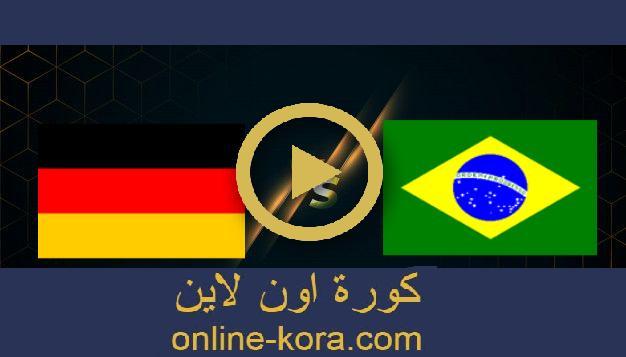 مشاهدة مباراة البرازيل والمانيا بث مباشر 22-07-2021 الالعاب الاولمبية 2020