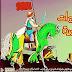 تحميل لعبة كنز المعلومات الإسلامية | إنتاج شركة صخر 1995م
