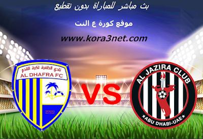 موعد مباراة الجزيرة والظفرة اليوم 28-1-2020 دورى الخليج العربى الاماراتى