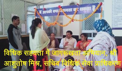 jila vidhik seva pradhikaran , bhopal .secretary ,