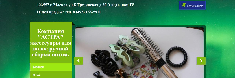 """ООО Компания """"АСТРА"""" astra-treid.ru – Отзывы, мошенники!"""