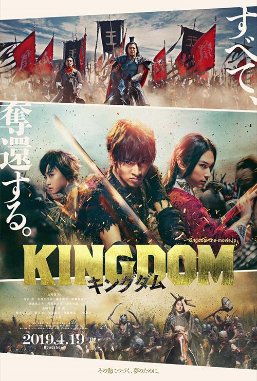 Download Kingdom (2019) Sub Indo - Okvimaru World