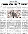 salam duniya e- paper 10- 11 -2019