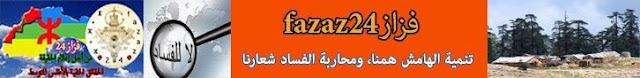 الجمعية الوطنية لأسر شهداء ومفقودي وأسرى الصحراء المغربية تصدر بلاغا