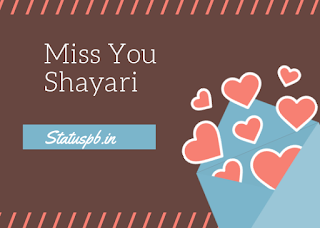 miss you shayari in hindi