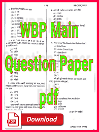 WBP Question Paper 2021 in Bengali PDF