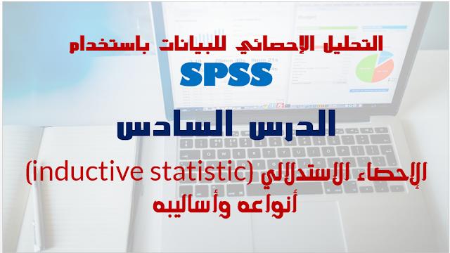 الدرس السادس- الإحصاء الاستدلالي inductive statistic