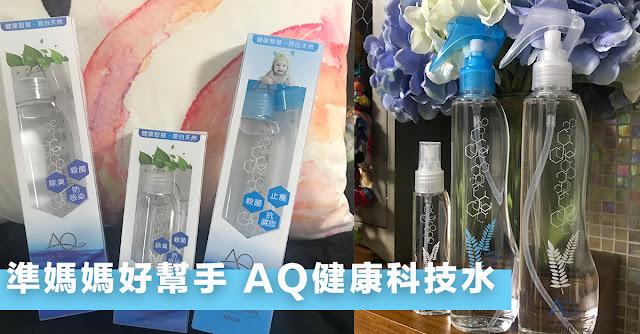 準媽媽好幫手 AQ健康科技水 (附上free sample link)