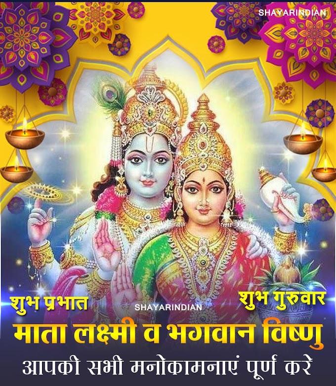 शुभ गुरुवार- शुभ प्रभात । Shubh Guruwar | Subh Prabhat Images | Lord Vishnu | Laxmi Mata