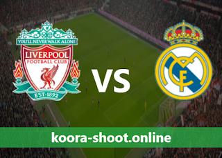 بث مباشر مباراة ريال مدريد وليفربول اليوم بتاريخ 06/04/2021 دوري أبطال أوروبا