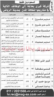 وظائف بالجرائد السعودية الاحد 6/1/2019 3