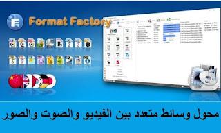 Format Factory 5 محول وسائط متعدد بين الفيديو والصوت والصور