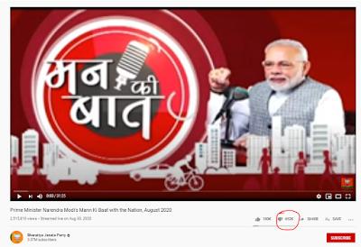 modi video unlike मोदी का वीडियो अनलाइक