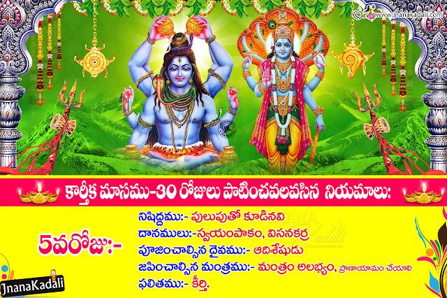 daily kartheeka masa story in telugu, significance on kartheekam in telugu, telugu daily bhakti information on kartheekam