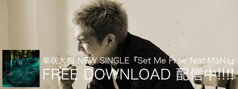 http://simpleisceo.blogspot.jp/2014/07/set-me-free-featmana.html