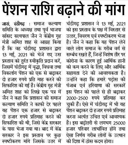पेंशन राशि बढ़ाने की मांग | पूर्व सांसद सत्य पाल जैन ने केंद्र सरकार से आग्रह किया है कि चंडीगढ़ में वृद्धा, विधवा व विकलांग पेंशन 2000 रूपये प्रतिमाह करने के प्रस्ताव को जल्द स्वीकृति प्रदान करें