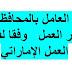 التزام العامل بالمحافظة على أسرار العمل   وفقا لقانون العمل الإماراتي