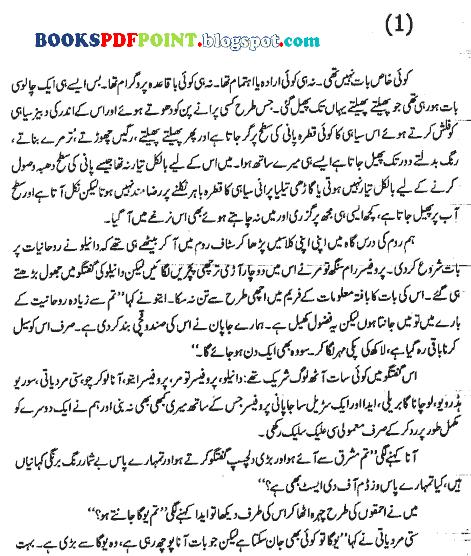 sahiba ashfaq ashfaq ahmed baba book