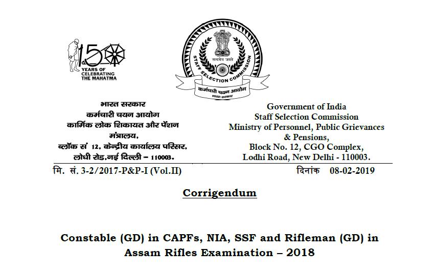 SSC Corrigendum Implementation of Normalization notice