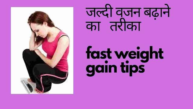 जल्दी वजन कैसे बढ़ाये - Fast weight gain diet plan tips in hindi