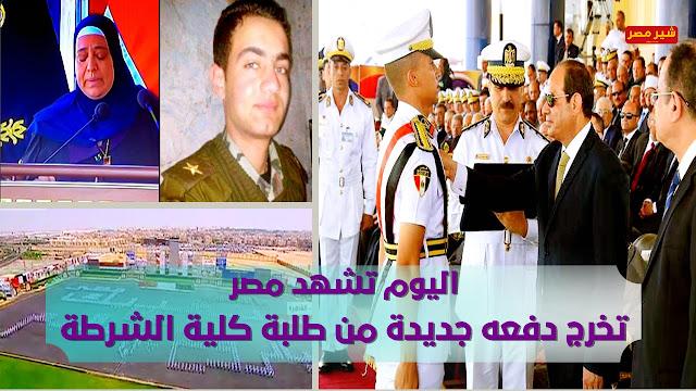 اليوم تشهد مصر تخرج دفعه جديدة من طلبة كلية الشرطة - دفعة شرطة 2020